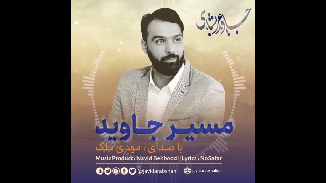 آهنگ «مسیر جاوید» با صدای خواننده جوان گنابادی، مهدی ملک