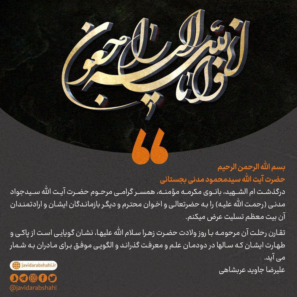 پیام تسلیت علیرضا جاوید عربشاهی به  مناسبت درگذشت ام الشهید،، همسر گرامی مرحوم حضرت آیت الله سیدجواد مدنی (رحمت الله علیه)
