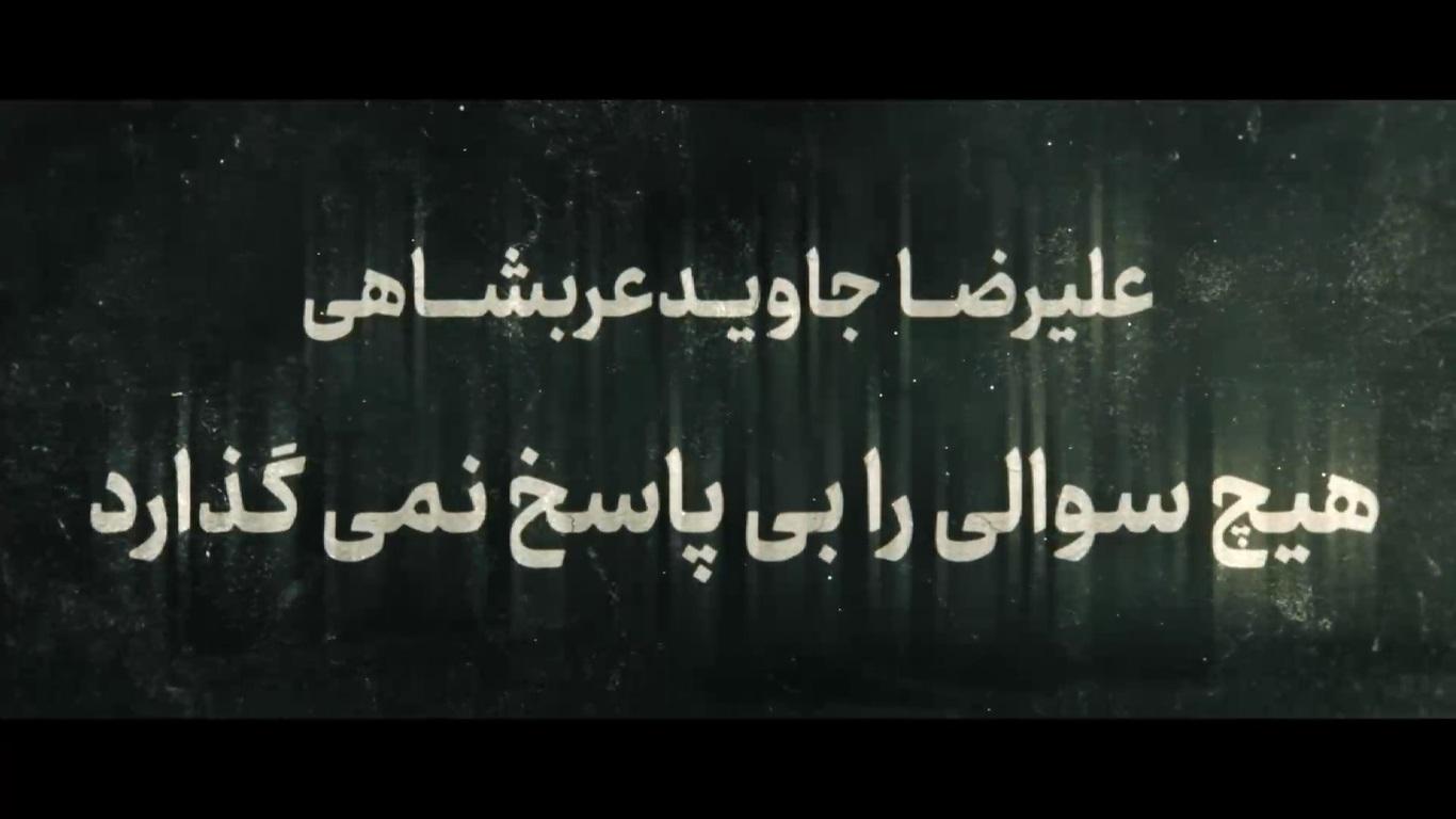 علیرضا جاوید عربشاهی، هیچ سوالی را بی پاسخ نمیگذارد